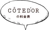 COTEDORの料金表